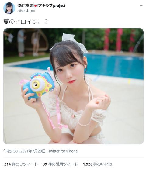 新居歩美(18)水着姿@Twitter