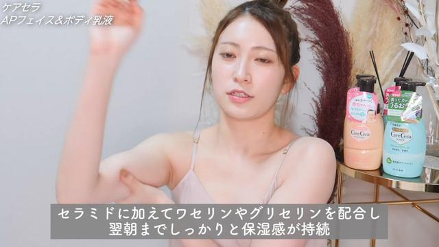 吉田朱里【Body care】 冬の乾燥対策 (3)
