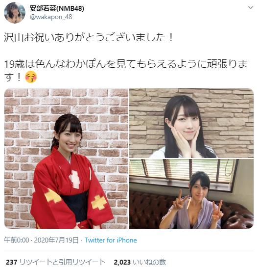 NMB48安部若菜