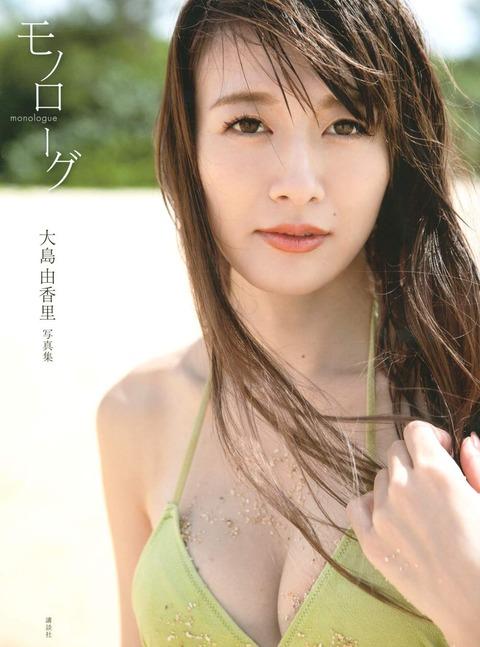 大島由香里1st過激写真集「モノローグ」