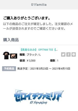 9頭身ドール系美女・真島なおみおっぱいTシャツ
