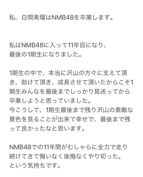 NMB48白間美瑠卒業
