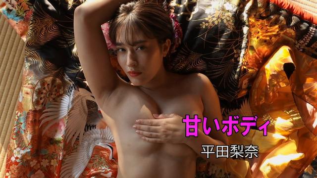 平田梨奈水着グラビアDVD「甘いボディ」 (35)