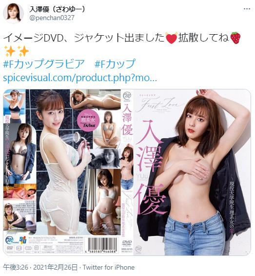 入澤優Fカップが水着グラビアDVDデビュー