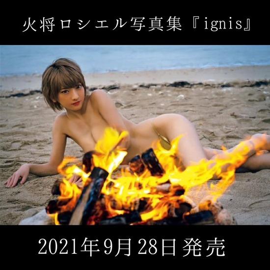 火将ロシエル写真集