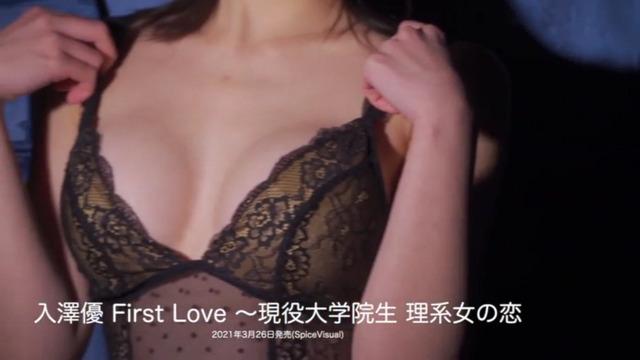 入澤優1st水着グラビアDVD「First Love」 (22)