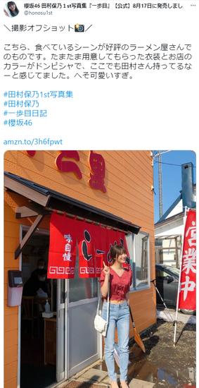 櫻坂46田村保乃1st写真集『一歩目』