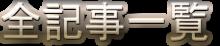 zenkijiichiran