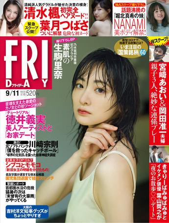 FRIDAY (フライデー) 2020年9月11日号 [雑誌] FRIDAY Kindle版
