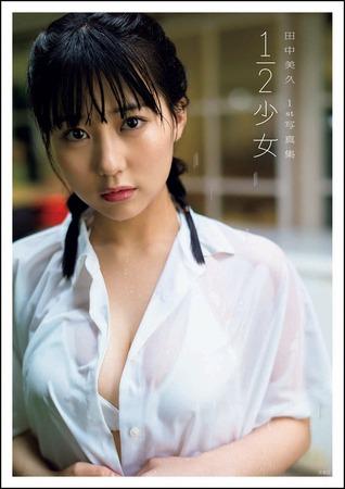 田中美久1st写真集 1/2少女