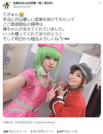 佐藤日向セクシーナースコスプレ