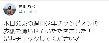YOASOBI幾田りら可愛い