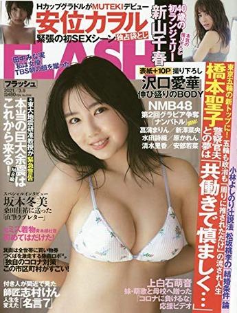 週刊FLASH(フラッシュ) 2021年3月9日号(1594号) [雑誌] Kindle版