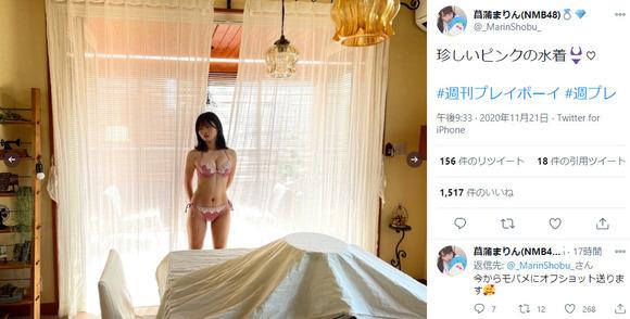NMB48菖蒲まりん水着グラビア