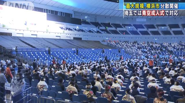 横浜市の成人式は会場を分散 (1)