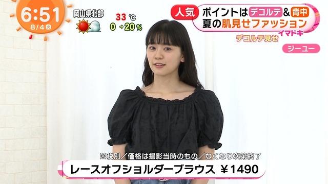 坂井仁香@めざましテレビ