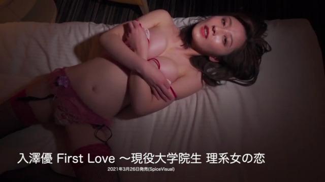 入澤優1st水着グラビアDVD「First Love」 (34)