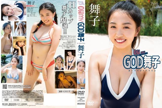 Hカップグラドル舞子1st水着DVD