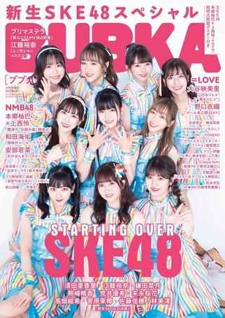 BUBKA (ブブカ) 2021年10月号増刊 SKE48 Ver. 雑誌