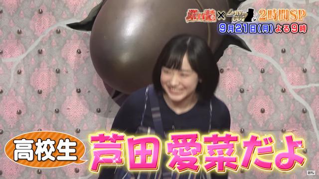 これが高校生になった芦田愛菜だよ (2)