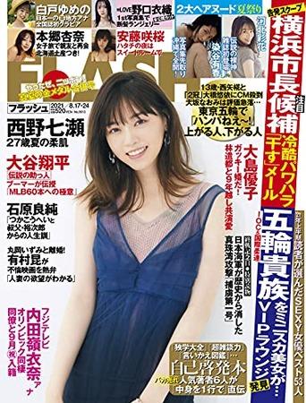 週刊FLASH(フラッシュ) 2021年8月17日・24日号(1613号) [雑誌] Kindle版