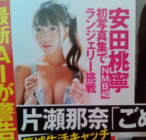 NMB48安田桃寧1st写真集「もう一度、会いたい理由。」