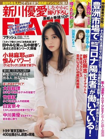 週刊FLASH(フラッシュ) 2020年12月15日号(1584号) [雑誌] Kindle版