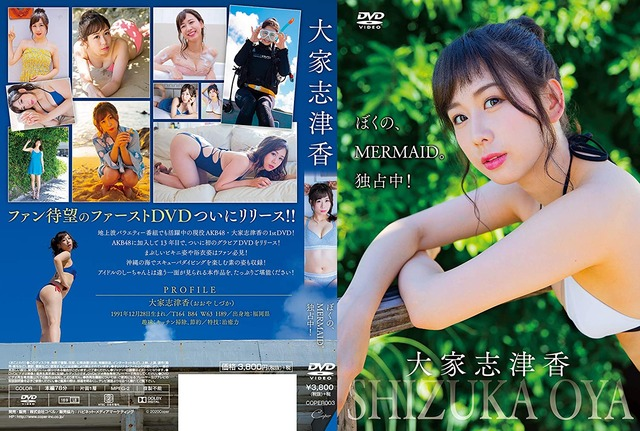 大家 志津香「ぼくの、MERMAID。独占中! 」 [DVD]