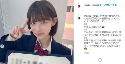 """元AKB48矢作萌夏、高校卒業式の制服姿が可愛すぎるww活動再開した""""怪物級の逸材""""が最後のJK姿画像を公開し大反響!"""