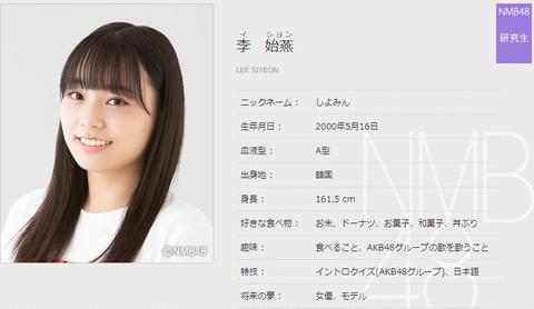 NMB48イ・シヨンプロフィール