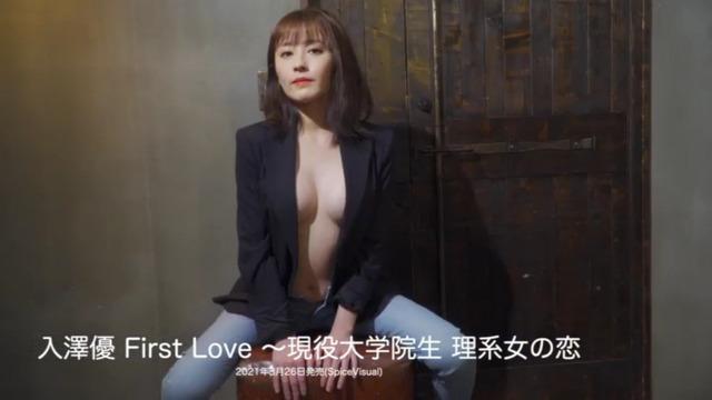 入澤優1st水着グラビアDVD「First Love」 (21)
