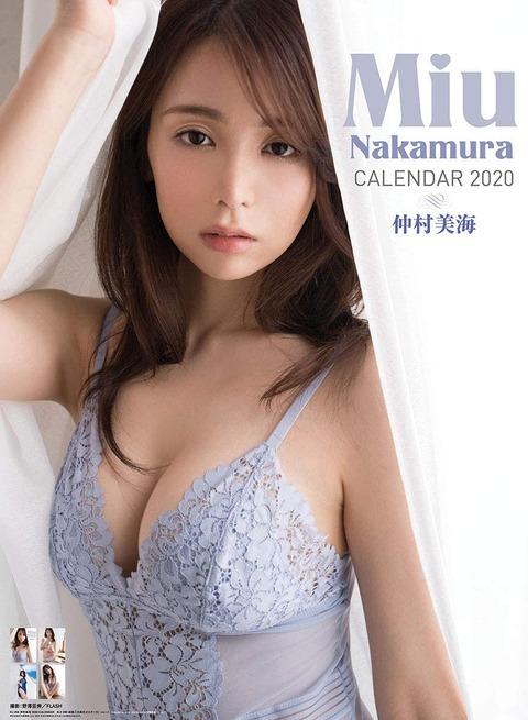 仲村美海2021年カレンダー