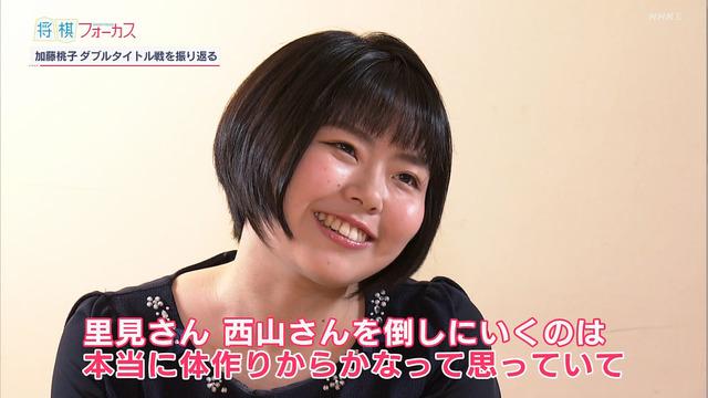 加藤桃子女流三段かわいい