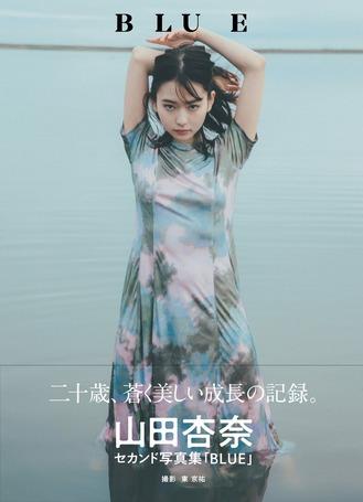 山田杏奈2nd写真集『BLUE』
