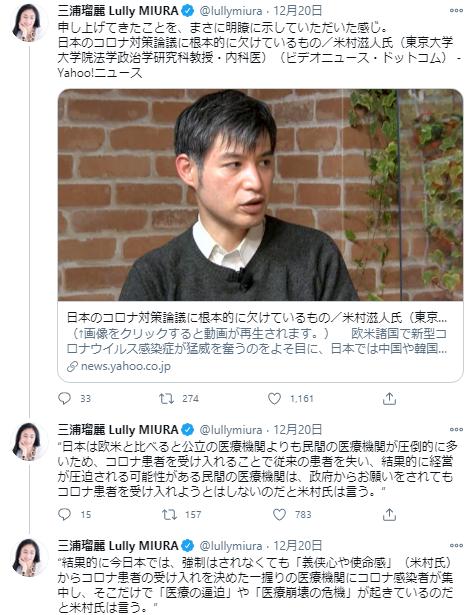 三浦瑠麗Twitter