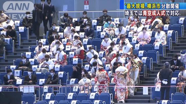 横浜市の成人式は会場を分散 (2)