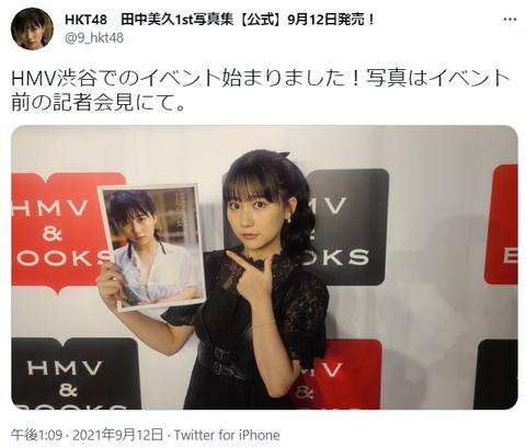 田中美久「ほぼ裸じゃん!」写真集カット
