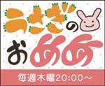 うさぎ専門番組「うさぎのおめめ」 毎週木曜20時からインターネット生放送中!