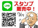 line_kusoblog_bnr