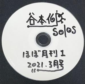 谷本仰SoloS1 2020