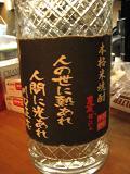水平社宣言の焼酎