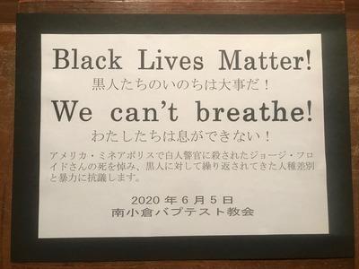 Black Lives Matter! ポスター完成版