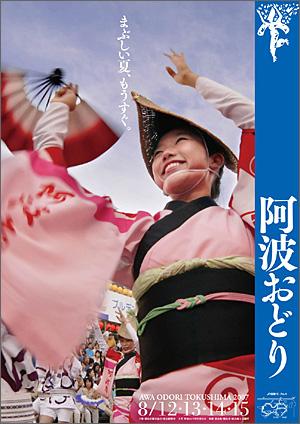 2007年徳島市「阿波おどり」ポスター(1)