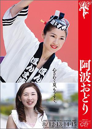 2007年徳島市「阿波おどり」ポスター(2)