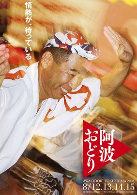 2008阿波おどり公式ポスター