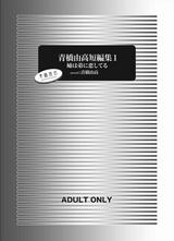 青橋由高短編集1