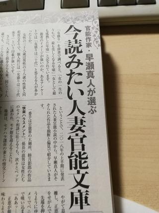 特選小説増刊号