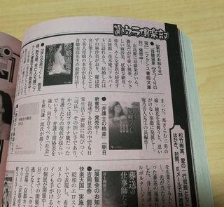 20180403_特選小説