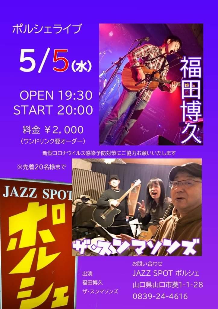 fukuda210505