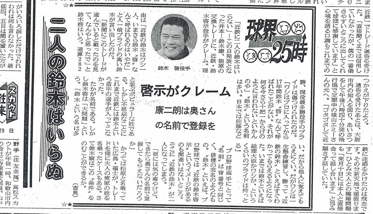 鈴木啓示の画像 p1_2